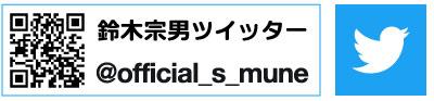 鈴木宗男ツイッターのバナー