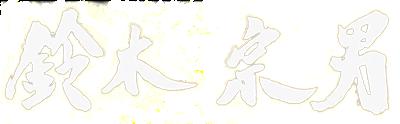 鈴木宗男署名